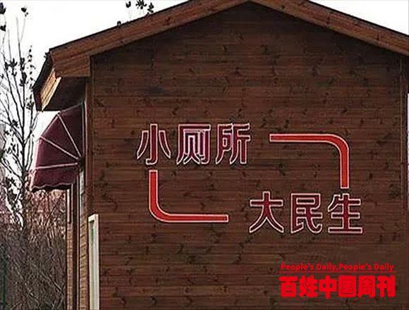 农业农村部、国家乡村振兴局:排查整改农村改厕问题