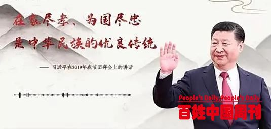 习近平:在家尽孝、为国尽忠是中华民族的优良传统