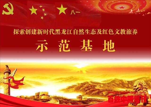 探索创建新时代黑龙江自然生态及红色文教旅养示范基地项目建设备忘录签署